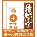 【セット商品】3m・3段伸縮のぼりポール(竿)付