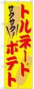 のぼり旗 トルネードポテト (SNB-2079) お祭り/縁日/ファーストフード/イベント/屋台/出店の販促・PRにのぼり旗 (フライドポテト/)