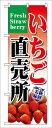 のぼり旗 いちご直売所 7893 [プレゼント付](果物・フルーツ)