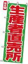 のぼり旗 生産者直売所 赤文字 のぼり 農園の直売所や即売所/イベント/果物狩り/味覚狩り会場の販促にのぼり旗 (野菜/果物/配送) のぼり