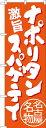 のぼり旗 ナポリタンスパゲティ 名古屋名物 (橙) (SNB-3534) 特産市/お祭り/イベント/フェア/催し物/催事の販促・PRにのぼり旗 (中部/)