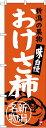のぼり旗 おけさ柿 新潟名物 (SNB-3756) 特産市/お祭り/イベント/フェア/催し物/催事の販促・PRにのぼり旗 (信越・北陸/)