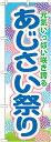 のぼり旗 あじさい祭り のぼり 園芸店/植木市/園芸市/イベントの販促にのぼり旗 (紫陽花) のぼり