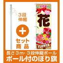 【セット商品】3m・3段伸縮のぼりポール(竿)付 のぼり旗 花 (GNB-1001) 園芸店/植木市