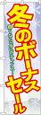 のぼり旗 冬のボーナスセール (セール・イベント・催事/セー...