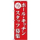 のぼり旗 ホール・キッチンスタッフ募集(赤) (GNB-2717)
