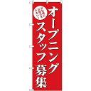 (新)のぼり旗 オープニングスタッフ募集(赤) (GNB-2722) 店舗でのスタッフ募集/求人情報