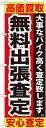 【プレゼント付】のぼり旗 無料出張査定 のぼり 中古車販売店/カーショップ/車検業者/ガソリンスタン