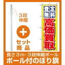 【セット商品】3m・3段伸縮のぼりポール(竿)付 のぼり旗 (1474) 査定無料・高価買取 中古車