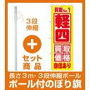 【セット商品】3m・3段伸縮のぼりポール(竿)付 のぼり旗 軽四 買取価格自信あり (GNB-153