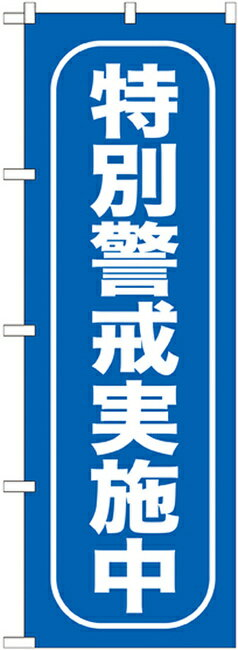 のぼり旗 特別警戒実施中 [プレゼント付](防災・防犯)