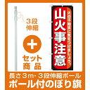 【セット商品】3m・3段伸縮のぼりポール(竿)付 のぼり旗 山火事注意 (GNB-971)(防災・防