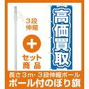 【セット商品】3m・3段伸縮のぼりポール(竿)付 のぼり旗 高価買取 青 (GNB-167)(業種別