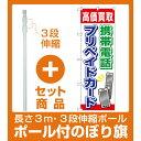 【セット商品】3m・3段伸縮のぼりポール(竿)付 金券ショッ...
