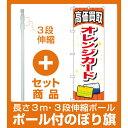 【セット商品】3m 3段伸縮のぼりポール(竿)付 金券ショップ向けのぼり旗 内容:オレンジカード (GNB-2066)