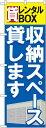 のぼり旗 貸レンタルBOX 収納スペース貸 のぼり レンタル倉庫/レンタルボックス/貸し倉庫/トラン