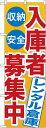 のぼり旗 入庫者募集中 レンタル倉庫 のぼり レンタル倉庫/レンタルボックス/貸し倉庫/トランクルー