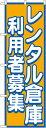 のぼり旗 レンタル倉庫 利用者募集 のぼり レンタル倉庫/レンタルボックス/貸し倉庫/トランクルーム