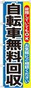 のぼり旗 自転車無料回収 (業種別/質屋・買取・リサイクルシ...