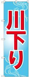 のぼり旗 川下り (GNB-2553) スポーツ用品店/量販店/アウトドア用品店/DIY店/ホームセンターの販促・PRにのぼり旗 (アウトドアスポーツ/)