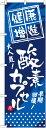 のぼり旗 (GNB-336) 健康増進 酸素カプセル エステ/マッサージ/整骨院/整体院の販促・PRにのぼり旗 (エステ・マッサージ・整体/)