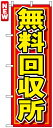 のぼり旗 無料回収所 のぼり 質屋/買取店/リサイクルショップの販促にのぼり旗 のぼり
