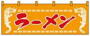 のれん スタンダード ラーメン/龍柄黄赤(販促POP/綿製のれん (定番)/定番サイズ(W1700×H600mm))