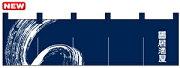 のれん ショート 居酒屋 (紺) 2(販促POP/綿製のれん (定番)/ショートサイズ(W1700×H800mm))