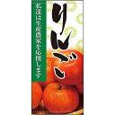 フルカラー店頭幕 りんご (受注生産品) 素材:ポンジ (販促POP/店外・店頭ポップ)