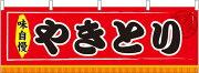 やきとり 屋台のれん(販促横幕) W1800×H600mm (販促POP/店外・店頭ポップ/屋台のれん・販促横断幕/屋台・出店・お祭り)