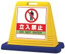 【送料無料】サインキューブ 立入禁止 イエロー 片面表示 (安全用品・標識/バリケード看板・駐車場/駐車禁止/駐輪場/駐車場看板)