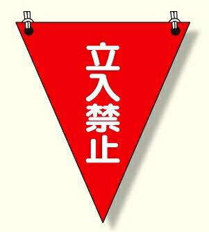 三角旗 立入禁止 (安全用品・標識/禁止標識)