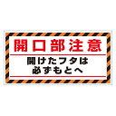 床貼り用シート「開口部注意開けた…」 (安全用品・標識/禁止標識/注意標識)