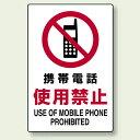 學習, 服務, 保險 - JIS規格安全標識 ステッカー 携帯電話使用禁止 JIS規格安全標識