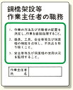 學習, 服務, 保險 - 安全標識 表示看板 作業主任者職務板 鋼橋架設等 (356-32) 表示看板