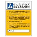安全標識 特定化学物質 有機溶剤標識 特定化学物質作業主任者の職務標識 600×450 (808-13C) 特定化学物質 有機溶剤標識