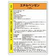 安全標識 特定化学物質 有機溶剤標識 エチルベンゼン 特定化学物質標識 600×450 (815-28) 特定化学物質 有機溶剤標識
