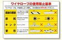 玉掛関係標識 ワイヤロープの.. (安全用品・標識/安全標識/クレーン・玉掛関係標識)