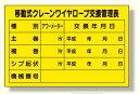 移動式クレーンワイヤロープ交換管理表 (安全用品・標識/安全標識/クレーン・玉掛関係標識)