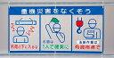 【送料無料♪】メッシュ標識 (ピクト3連) 重機災害を‥ (安全用品・標識/安全標識/クレーン・玉掛関係標識)