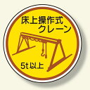 作業管理ステ 床上操作式クレーン5t以上 (安全用品・標識/安全標識/クレーン・玉掛関係標識)