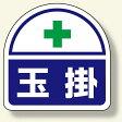 安全標識 クレーン 玉掛関係標識 ヘルメット用ステッカー 玉掛 クレーン 玉掛関係標識 安全標識