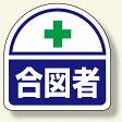 安全標識 クレーン 玉掛関係標識 ヘルメット用ステッカー 合図者 クレーン 玉掛関係標識 安全標識