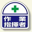 安全標識 クレーン 玉掛関係標識 ヘルメット用ステッカー 作業指揮者 クレーン 玉掛関係標識 安全標識