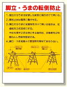 タテ型標識 脚立・うまの転倒防止 (安全用品・標識/安全標識/安全帯使用標識)