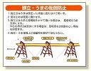 ヨコ型標識 脚立・うまの転倒防止 (安全用品・標識/安全標識/安全帯使用標識)