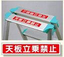 安全標識 安全帯使用標識 脚立用ステッカー 天板立乗禁止 2枚1組 安全帯使用標識 安全標識