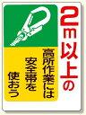 安全帯関係標識 2m以上の高所作業には.. (安全用品・標識/安全標識/安全帯使用標識)