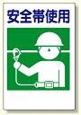 建災防型統一標識 安全帯使用 大 (安全用品・標識/安全標識/安全帯使用標識)
