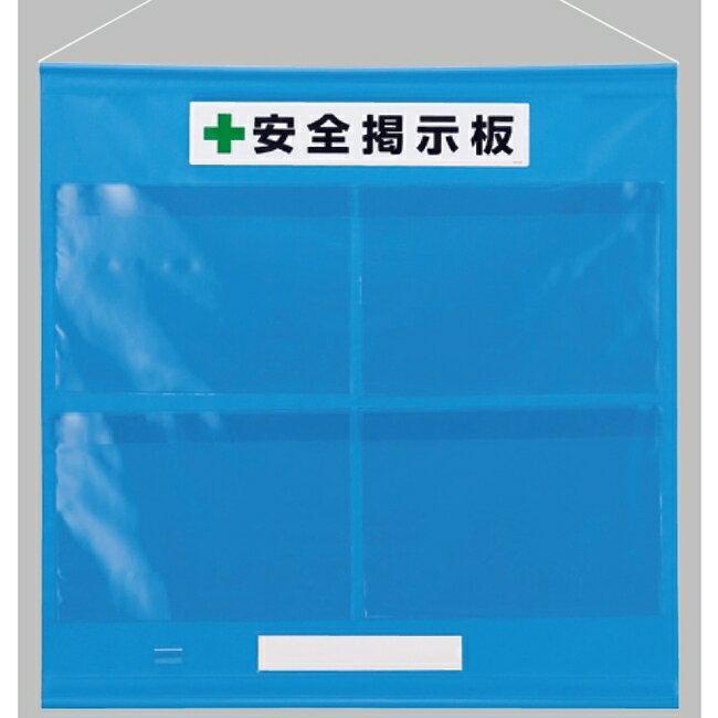 安全標識 管理表示板 フリー掲示板 (防雨型) A3ヨコ用×4枚タイプ 色:青 管理表示板 安全標識